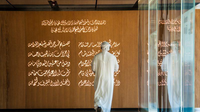 Qasr Al Muwaiji Visitor Centre: ABU DHABI, 2015 - Exhibits and Museum